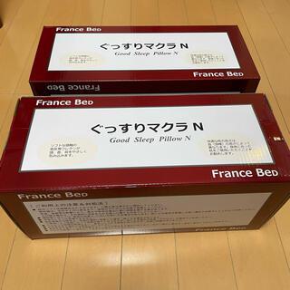 フランスベッド(フランスベッド)のぐっすりマクラN 2個セット(枕)