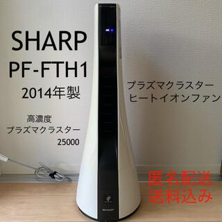 SHARP - シャープ スリムイオンファンHOT&COOL PF-FTH1