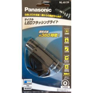 パナソニック(Panasonic)のPanasonic LED サイクル フラッシングライト(その他)