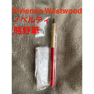 ヴィヴィアンウエストウッド(Vivienne Westwood)のヴィヴィアンウエストウッド ノベルティ  リップブラシ 熊野筆(ブラシ・チップ)