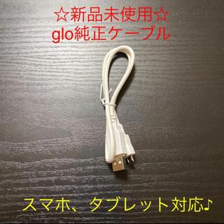 glo - ☆新品未使用☆glo 純正 充電器 マイクロUSBケーブル