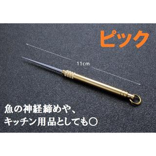 ピック 締め 神経 ルアー 血抜き 魚 海釣り アイスピック 釣り キッチン(ルアー用品)
