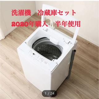 ニトリ - ニトリ 洗濯機 冷蔵庫