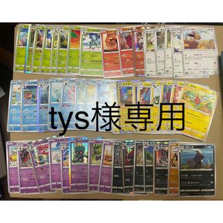 ポケモン(ポケモン)のtys様専用(シングルカード)