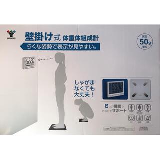 ヤマゼン(山善)の体重体組成計 壁掛け式 ヘルスメーター (体重計/体脂肪計)