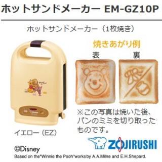 象印 - 【未使用】 象印 ZOJIRUSHI EM-GZ10P-EZ くまのプーさん