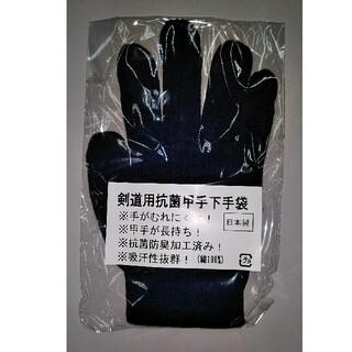 ☆新品☆ 送料無料 剣道 インナー手袋 M(相撲/武道)