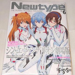 【未読新品】 【付録完備】 月刊ニュータイプ 2021年6月号 Newtype(アニメ)