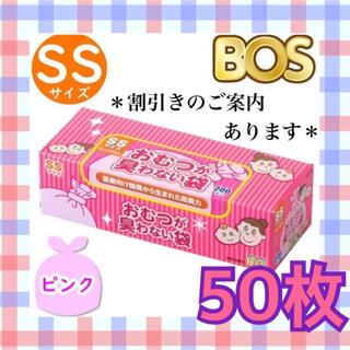 ニシマツヤ(西松屋)の【バラ売り 50枚セット】防臭袋 BOS SS おむつが臭わない袋(紙おむつ用ゴミ箱)