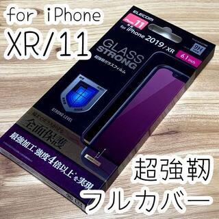 ELECOM - エレコム iPhone 11・XR 強化ガラスフィルム フルカバー 超強靭ガラス