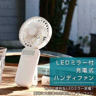 ヤマゼン(山善)の山善 ミラー&LEDライトタイプ FUWARI HANDY FAN(扇風機)