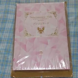Koei Tecmo Games - ネオロマンス 25th Anniversary BOOK ~アンジェリーク~