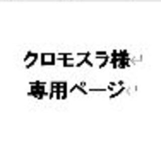 クロモスラ様専用ページ(その他)