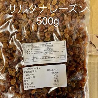 サルタナレーズン 500g(フルーツ)