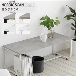テーブル ローテーブル 北欧 白 ロングテーブル サイドテーブル(ローテーブル)