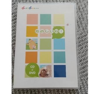 ヤマハ(ヤマハ)の[美品]ヤマハおんがくなかよしCD&DVD「たのしいね!」(キッズ/ファミリー)