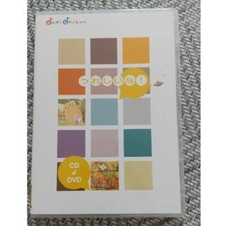 ヤマハ(ヤマハ)の[美品]ヤマハおんがくなかよしコースCD&DVD「うれしいな!」(キッズ/ファミリー)