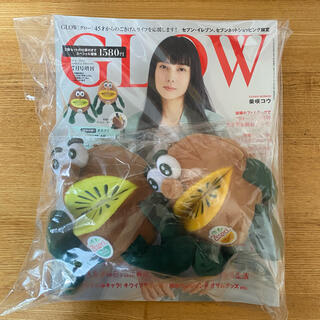 タカラジマシャ(宝島社)のゼスプリ キウイブラザーズ グロー 7月号 glow(ぬいぐるみ)