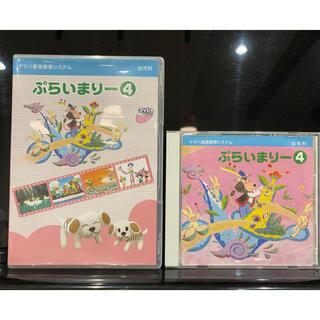 ヤマハ(ヤマハ)のぷらいまりー 4CD DVD(キッズ/ファミリー)