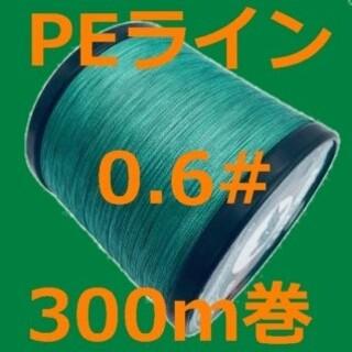 PEライン(4本編み),300m巻,0.6#(釣り糸/ライン)