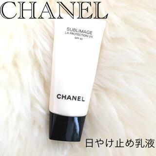 CHANEL - CHANEL サブリマージュ 30ml 日やけ止め乳液