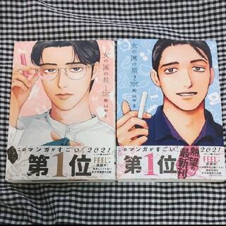 カドカワショテン(角川書店)の人気◆女の園の星 1、2巻セット◆和山やま(女性漫画)
