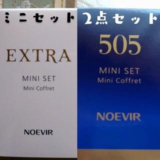 noevir - 未使用✪エクストラ・505ミニセット
