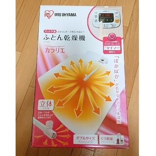 アイリスオーヤマ - 新品♡アイリスオーヤマ ふとん乾燥機 FK-C3-P