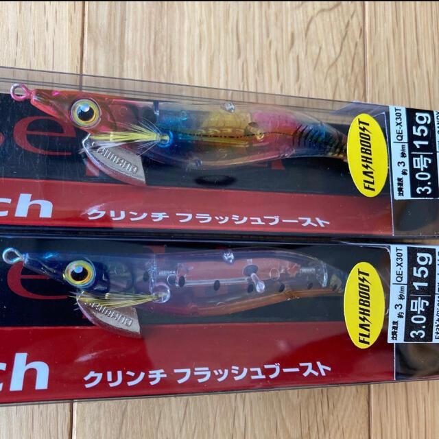 SHIMANO(シマノ)のシマノ クリンチフラッシュブースト 3.0号 人気カラー2個セット スポーツ/アウトドアのフィッシング(ルアー用品)の商品写真