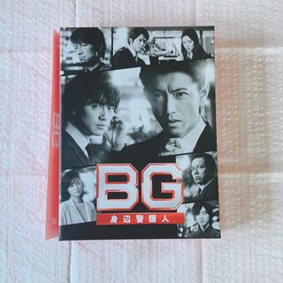 ジャニーズ(Johnny's)のBG 身辺警護人 DVDBOXS(TVドラマ)