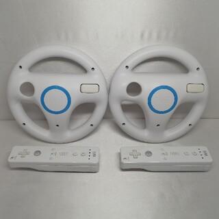 Wii - [送料込み、動作確認、アルコール除菌済み] Wiiハンドル2個+リモコン2個