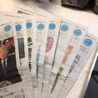 アサヒシンブンシュッパン(朝日新聞出版)の朝日中高生新聞 2020.11〜12(印刷物)