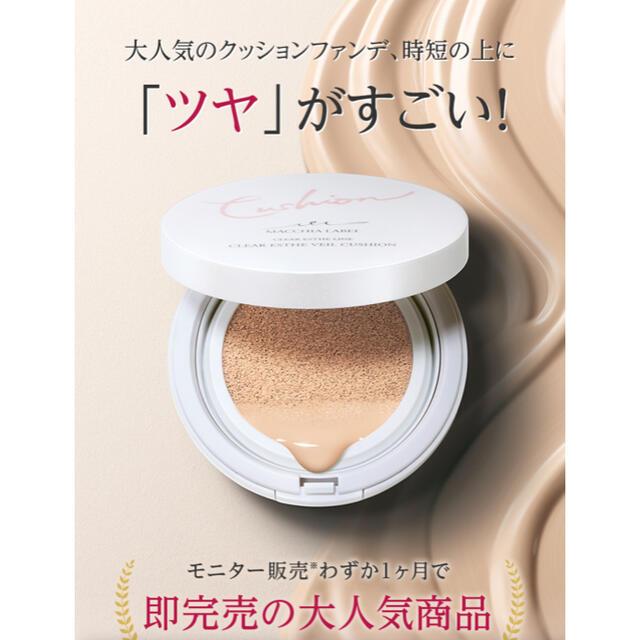 Macchia Label(マキアレイベル)のマキアレイベル⭐︎クッションファンデ⭐︎ナチュラル コスメ/美容のベースメイク/化粧品(ファンデーション)の商品写真