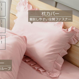フランフラン(Francfranc)の枕カバー フリル ピンク (シーツ/カバー)