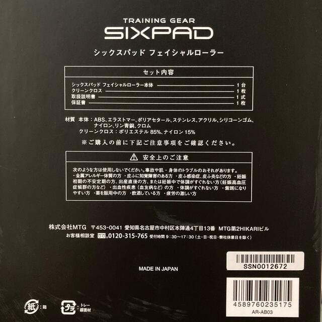 SIXPAD(シックスパッド)のSIXPAD フェイシャルローラー  スマホ/家電/カメラの美容/健康(フェイスケア/美顔器)の商品写真