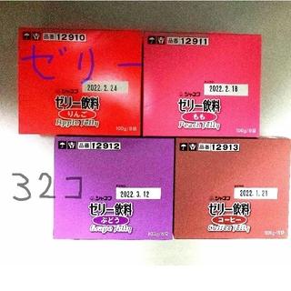 キユーピー(キユーピー)のゼリー飲料 セット(りんご/もも/ぶどう/コーヒー)32個 介護食にも(その他)
