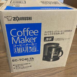 ゾウジルシ(象印)のコーヒーメーカー 珈琲通  EC-TC40-TA ブラウン(コーヒーメーカー)