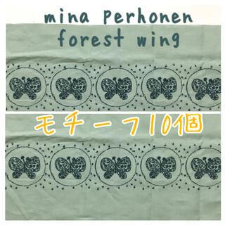 ミナペルホネン(mina perhonen)のミナペルホネン forestwing はぎれ mina perhonen 10個(生地/糸)