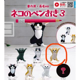 ネコ ペンおき3(その他)