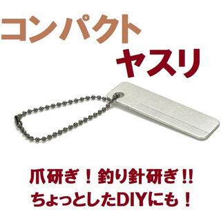 ヤスリ 爪研ぎ 釣り針研ぎ DIY ルアー 釣り ネイル フック 工具(ルアー用品)