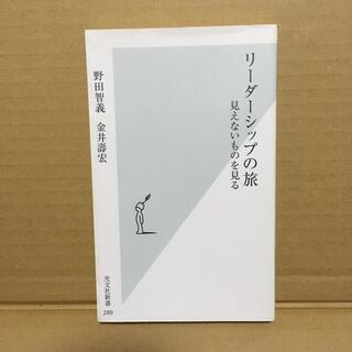 コウブンシャ(光文社)のリ-ダ-シップの旅 見えないものを見る(文学/小説)