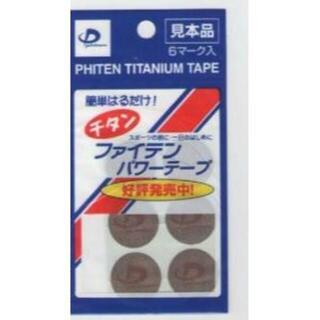 ファイテンパワーテープ 1枚(エクササイズ用品)