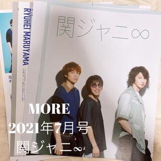 カンジャニエイト(関ジャニ∞)のMORE 2021年7月号 関ジャニ∞ 切り抜き(男性アイドル)