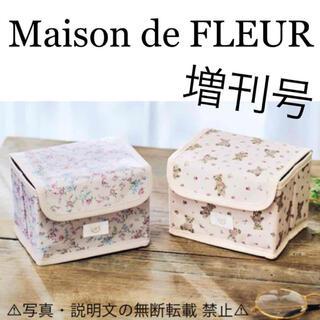 Maison de FLEUR - ⭐️限定・新品⭐️【Maison de FLEUR】小物ボックス セット★付録