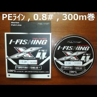 PEライン(4本編み),300m巻,0.8#(釣り糸/ライン)