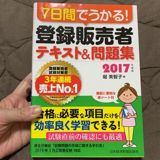 日経BP - 7日間でうかる!登録販売者テキスト&問題集 2017年度版