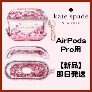 ケイトスペードニューヨーク(kate spade new york)のkate spade AirPods Pro ケース グリッター ピンク(モバイルケース/カバー)