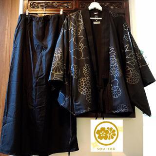 ソウソウ SOU・SOU セットアップ 金蘭緞子 花柄 羽織物 和装 着物