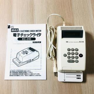 MAX・マックス 電子チェックライター EC-310 領収書小切手印字(オフィス用品一般)