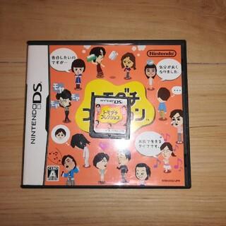ニンテンドウ(任天堂)のトモダチコレクション(携帯用ゲームソフト)